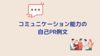 コミュニケーション能力自己PR例文
