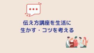 伝え方コミュニケーション講座コツ