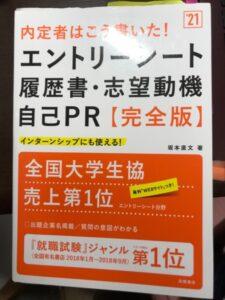 自己PRの本